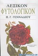 Λεξικόν φυτολογικόν