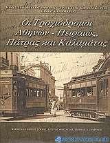Οι τροχιόδρομοι Αθηνών - Πειραιώς, Πάτρας και Καλαμάτας