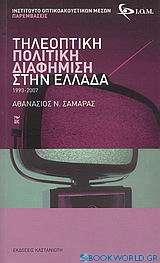 Τηλεοπτική πολιτική διαφήμιση στην Ελλάδα 1993-2007