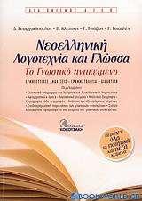 Νεοελληνική λογοτεχνία και γλώσσα: Διαγωνισμός ΑΣΕΠ