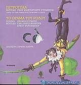 Πετρούσκα. Το όραμα του ρόδου