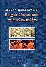 Η αρχαία ελληνική σκέψη στο νεοελληνικό λόγο