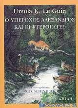 Ο υπέροχος Αλέξανδρος και οι φτερόγατες