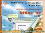 Η πρακτική των υπολογιστών βήμα-βήμα Office 97