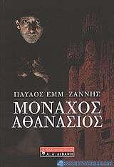 Μοναχός Αθανάσιος