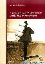 Η σύγχρονη ελληνική μετανάστευση μεταξύ θεωρίας και εμπειρίας