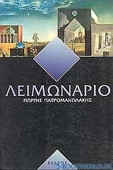 Λειμωνάριο