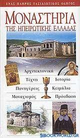Μοναστήρια της ηπειρωτικής Ελλάδας