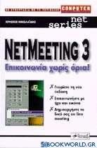 Microsoft NetMeeting 3