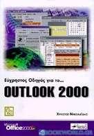 Εύχρηστος οδηγός για το Outlook 2000