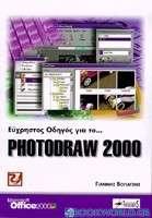 Εύχρηστος οδηγός για το Photodraw 2000
