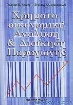 Χρηματοοικονομική ανάλυση και διοίκηση παραγωγής