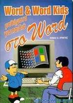 Word Kids μαθήματα Word για παιδιά