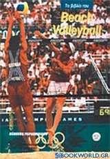 Το βιβλίο του beach volleyball
