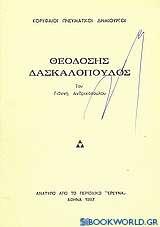Θεοδόσης Δασκαλόπουλος
