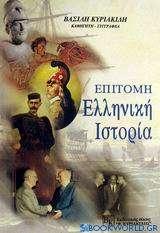 Επίτομη ελληνική ιστορία