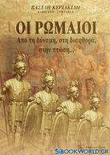 Οι Ρωμαίοι