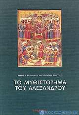 Το μυθιστόρημα του Αλεξάνδρου