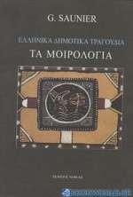 Ελληνικά δημοτικά τραγούδια. Τα μοιρολόγια