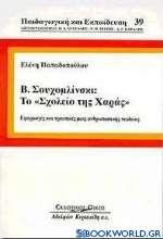 Β. Σουχομλίνσκι, το σχολείο της χαράς