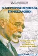 Ο Ελευθέριος Βενιζέλος στη Θεσσαλονίκη