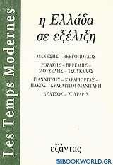 Les Temps Modernes: Η Ελλάδα σε εξέλιξη