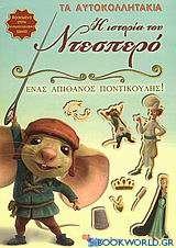 Η ιστορία του Ντεσπερό: Ένας απίθανος ποντικούλης!