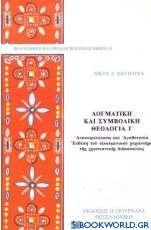 Δογματική και συμβολική θεολογία Γ'