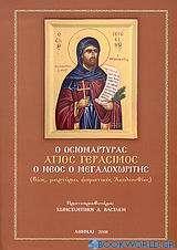 Ο Οσιομάρτυρας Άγιος Γεράσιμος ο Νέος ο Μεγαλοχωρίτης