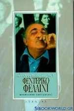 Συζητήσεις με τον Φεντερίκο Φελίνι