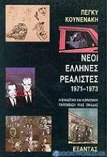 Νέοι Έλληνες ρεαλιστές 1971-1973