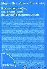 Κοινωνικές τάξεις και μηχανισμοί κοινωνικής αναπαραγωγής