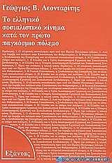 Το ελληνικό σοσιαλιστικό κίνημα κατά τον πρώτο παγκόσμιο πόλεμο