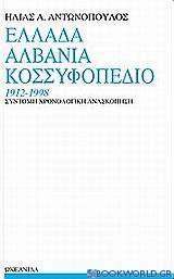 Ελλάδα, Αλβανία, Κοσσυφοπέδιο 1912-1998