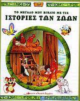 Το μεγάλο μου βιβλίο με τις ιστορίες των ζώων