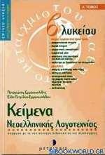 Κείμενα νεοελληνικής λογοτεχνίας Β΄ λυκείου