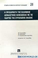 Η προσαρμογή της ελληνικής ασφαλιστικής νομοθεσίας με τις οδηγίες της ευρωπαϊκής ένωσης
