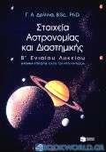 Στοιχεία αστρονομίας και διαστημικής Β' ενιαίου λυκείου