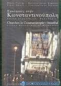 Εκκλησίες στην Κωνσταντινούπολη