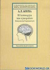 Η λειτουργία του εγκεφάλου