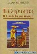 Ελληνιστές