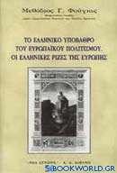 Το ελληνικό υπόβαθρο του ευρωπαϊκού πολιτισμού. Οι ελληνικές ρίζες της Ευρώπης