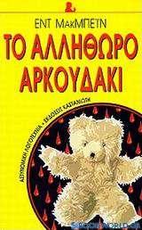 Το αλλήθωρο αρκουδάκι