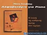 Αλφαβητάριο για piano