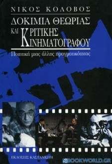 Δοκίμια θεωρίας και κριτικής κινηματογράφου
