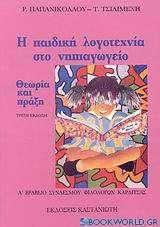 Η παιδική λογοτεχνία στο νηπιαγωγείο