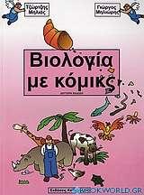 Βιολογία με κόμικς