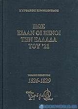 Πως είδαν οι ξένοι την Ελλάδα του '21 (1821-1829)