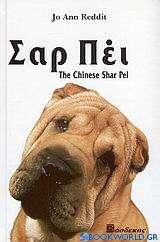 Το κινέζικο Σαρ Πέι