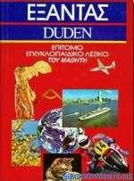 Επίτομο εγκυκλοπαιδικό λεξικό του μαθητή